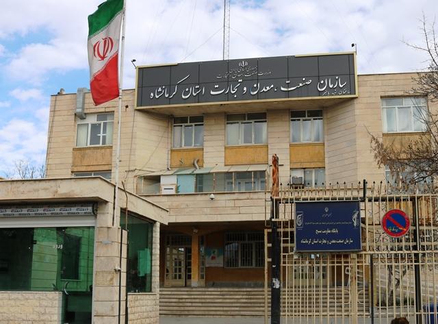 کسب رتبه عالی توسط سازمان صنعت، معدن و تجارت استان کرمانشاه